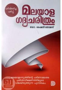 Malayala Gadya Charithram