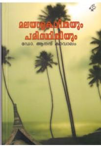 Malayala Kavithayum Paristhithiyum