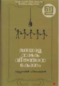 Malayala Nadaka Vijnanakosam