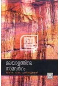Malayalathile Namavargam