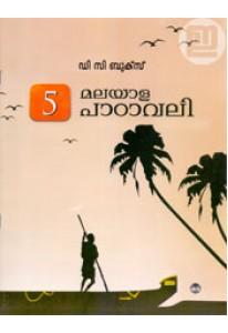 Malayala  Paadavali (Std 5)