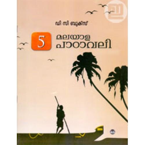 Textbook for CBSE-ICSE Malayalam