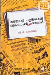 Malayala Pathrabhasha: Vikasa Parinamangal