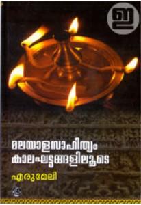 Malayala Sahithyam Kaalaghattangaliloode