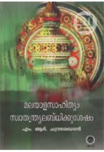 Malayala Sahithyam Swathantryalabdhikku Sesham