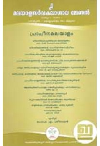 Malayala Sarvakalasala Journal (Malayalam)
