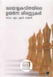 Malayala Kavithayile Uyarnna Sirasukal