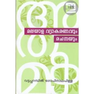 Malayala Vyakaranavum Rachanayum