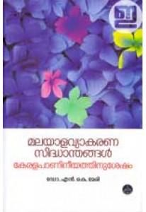 Malayala Vyakarana Sidhanthangal Keralapanineeyathinu Sesham