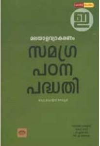 Malayala Vyakaranam: Samagra Padana Padhathi