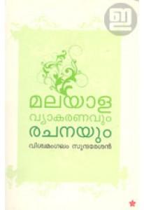 Malayala Vyakaranavum Rachanayum  (Chintha Edition)