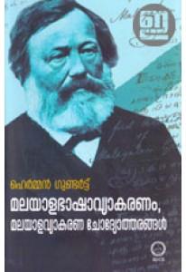 Malayalabhasha Vyakaranam, Malayala Vyakarana Chodyotharangal