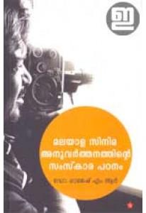 Malayala Cinema: Anuvarthanathinte Samskara Padanam