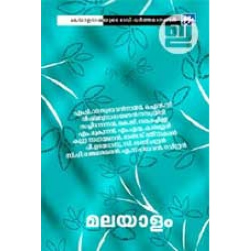 Students and social service essay in malayalam