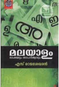Malayalam: Bhashayum Sahithyavum