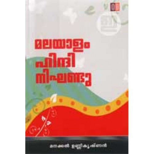 Hindi Malayalam Dictionary Pdf