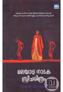 Malayala Naataka Sthreecharithram