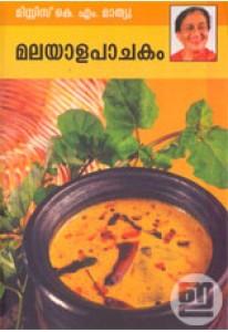 Malayalapachakam