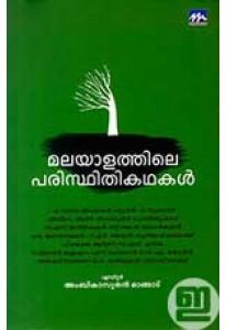 Malayalathile Paristhithy Kathakal