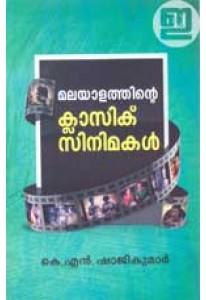 Malayalathinte Classic Cinemakal