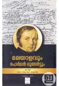 Malayalavum Hermann Gundertum