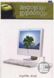 Malayalavum Internetum