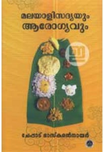 Malayali Sadyayum Arogyavum