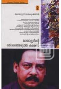 Malayattoorinte Thiranjedutha Kathakal