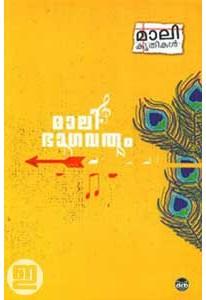 Mali Bhagavatham