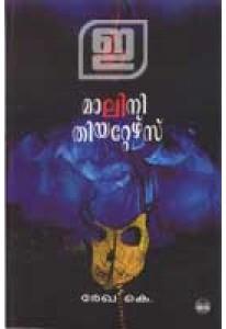 Malini Theatres