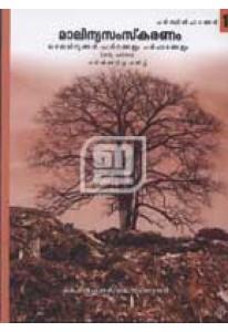 Malinyasamskaranam: Prasnangalum Pariharangalum
