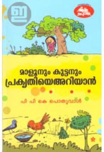 Maloonum Kuttanum Prakruthiye Ariyan