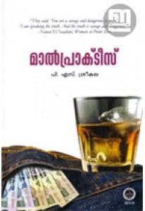 Malpractice (Malayalam)