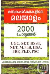 Matsara Pareekshakalile Malayalam: 2000 Chodyangal