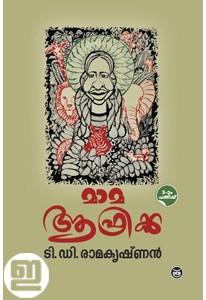 Mama Africa (Malayalam)