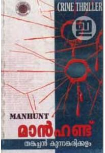 Manhunt  (Malayalam)