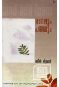 Manalum Pathayum (Olive Edition)