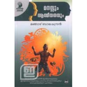 Manasum Aathmeeyathayum