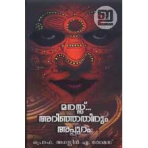 Manas: Arinjathinum Appuram