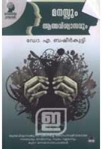 Manasum Aathmaviswasavum