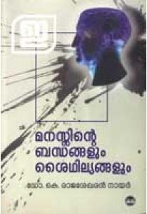 Manassinte Bandhanangalum Sythilyangalum