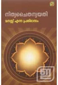Manas Enna Prathibhasam