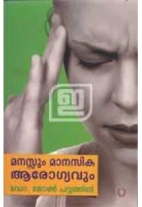 Manasum Manasikarogyavum