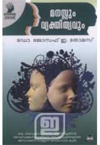 Manasum Vyakthithvavum