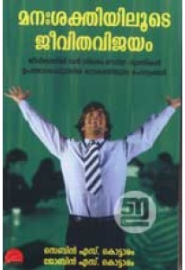 Manasakthiyiloode Jeevithavijayam