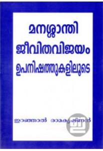 Manasanthy: Jeevitha Vijayam Upanishathukaliloode