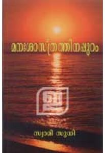 Manasastrathinappuram