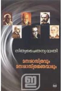 Manasasthravum Manasasthrajnanmarum