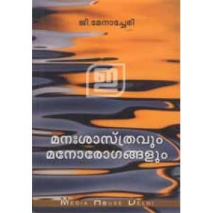 Manasastravum Manorogangalum