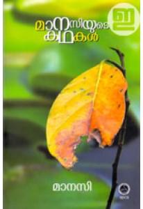 Manasiyude Kathakal